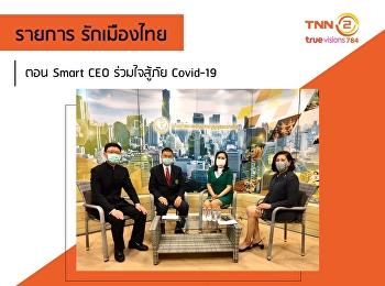 SmartCEOCovid-19