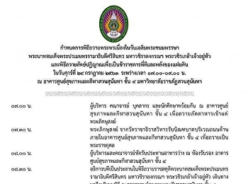 Schedule for a blessing ceremony On the birthday of the King King Rama VII