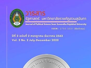 วารสารรัฐศาสตร์ ปีที่ 3 ฉบับที่ 2 กรกฎาคม - ธันวาคม 2563