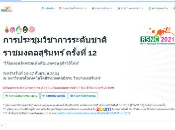 The 12th Rajamangala Surin National Academic Conference