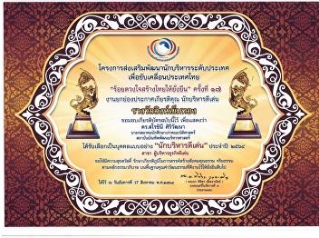 Congratulations to Dr. Sarochinee Siriwatana