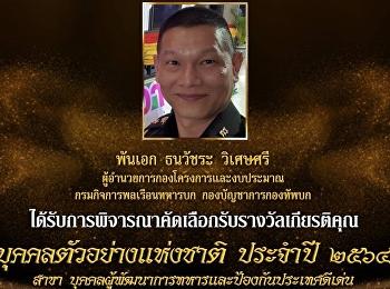 รางวัลเกียรติคุณ บุคคลตัวอย่างแห่งชาติ ประจำปี 2564