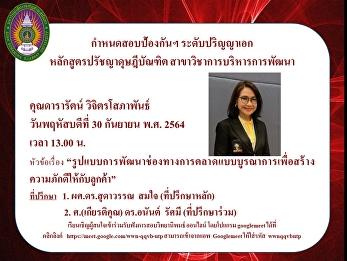 thesis defense exam [Ms. Dararat Wichit Sophaphan]