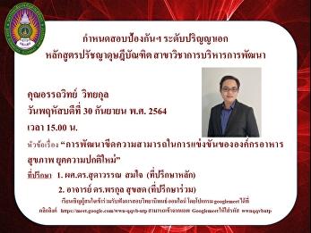 thesis defense exam [Mr. Attawit Wittayakul]